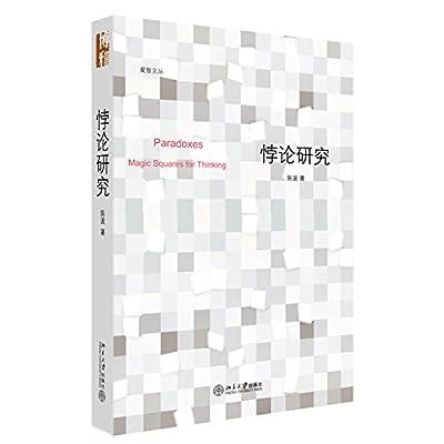 悖论研究.pdf
