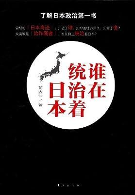 谁在统治着日本.pdf