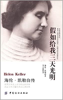 假如给我三天光明:海伦·凯勒自传.pdf