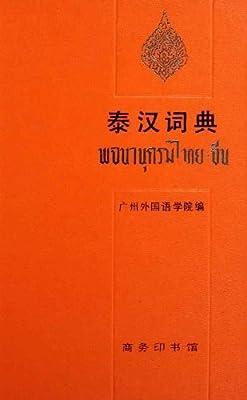 泰汉词典.pdf