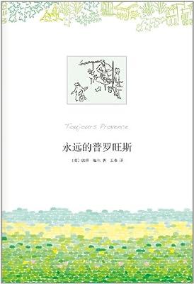 永远的普罗旺斯.pdf