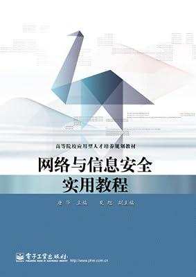 高等院校应用型人才培养规划教材:网络与信息安全实用教程.pdf
