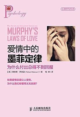 爱情中的墨菲定律:为什么付出总得不到回报.pdf
