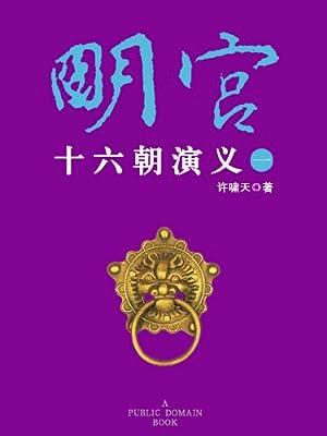 明宫十六朝演义.pdf
