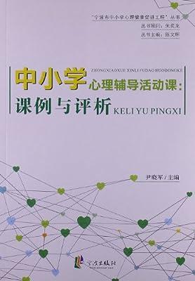 中小学心理辅导活动课:课例与评析.pdf