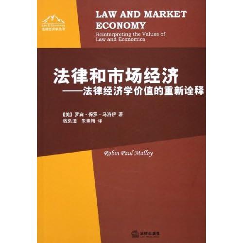 法律和市场经济--法律经济学价值的重新诠释/法律经济学丛书