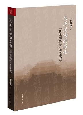 """戊戌变法的另面:""""张之洞档案""""阅读笔记.pdf"""