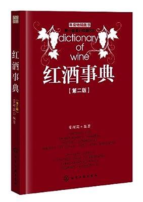 红酒事典.pdf