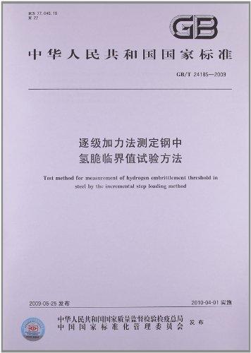 逐级加力法测定钢中氢脆临界值试验方法(GB\/T