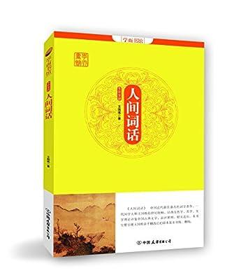 学而书馆:人间词话.pdf