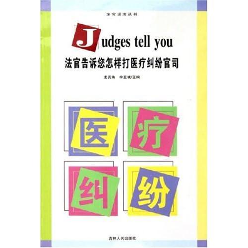 法官告诉您怎样打医疗纠纷官司/法官说法丛书