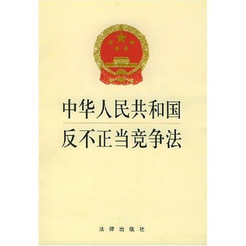中华人民共和国反不正当竞争法