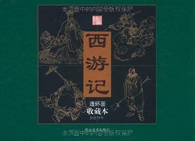 西游记连环画收藏本.pdf