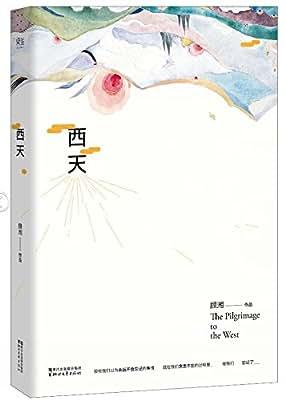 西天.pdf