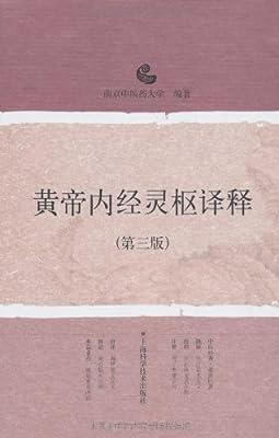 黄帝内经灵枢译释.pdf