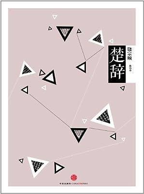中信国学大典:楚辞.pdf