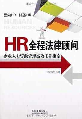 HR全程法律顾问:企业人力资源管理高效工作指南.pdf