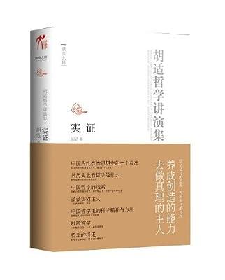 实证:胡适哲学讲演录.pdf