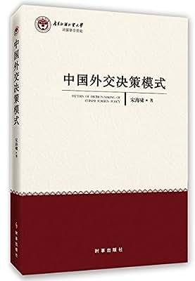 中国外交决策模式.pdf