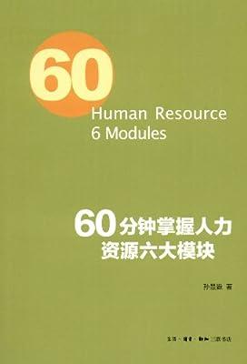 60分钟掌握人力资源六大模块.pdf