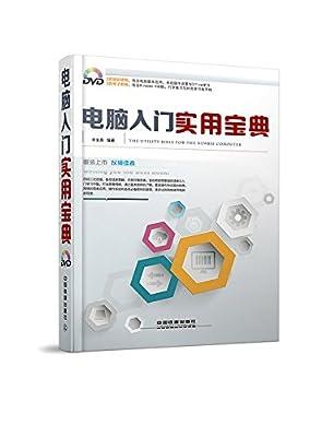 电脑入门实用宝典.pdf