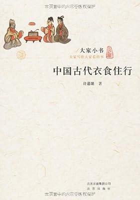 中国古代衣食住行.pdf