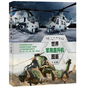 世界军用直升机图鉴.pdf