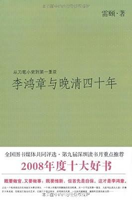 李鸿章与晚清四十年.pdf