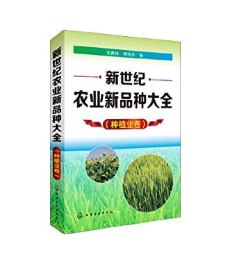 新世纪农业新品种大全.pdf