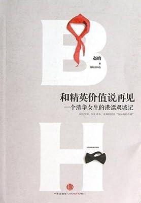 和精英价值说再见:一个清华女生的港漂双城记.pdf