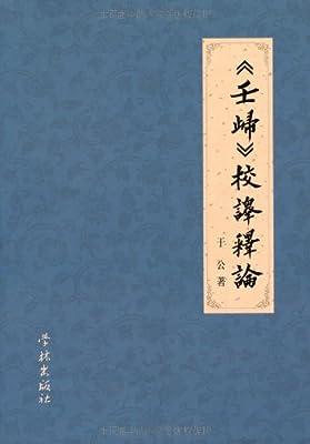 壬归校译释论.pdf