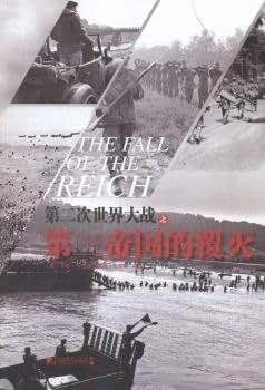 第二次世界大战之第三帝国的覆灭.pdf