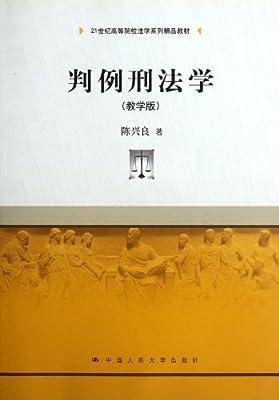 判例刑法学.pdf