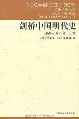 剑桥中国明代史.pdf