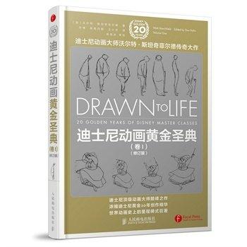 迪士尼动画黄金圣典.pdf