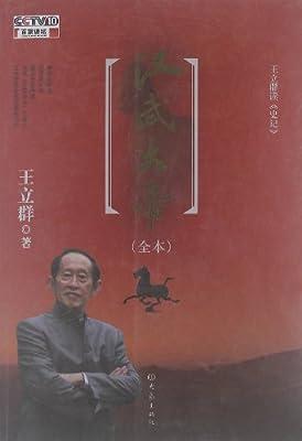 百家讲坛•王立群读《史记》:汉武大帝.pdf
