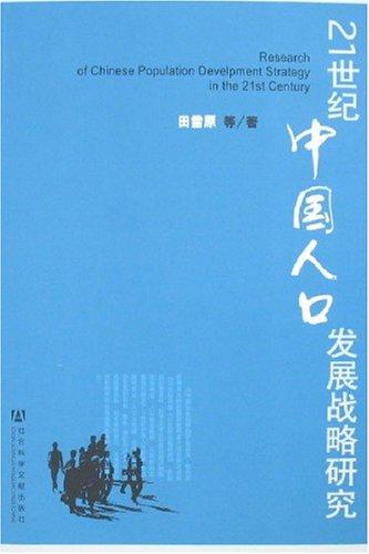 究 (平装) 田雪原-21世纪中国人口发展战略研究