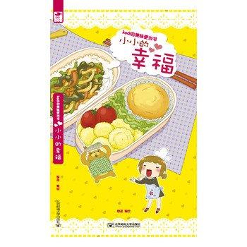 Kodi的美味便当书-小小的幸福.pdf