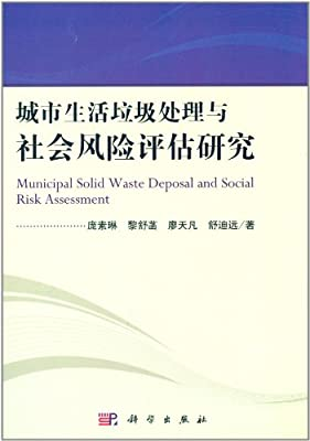 城市生活垃圾处理与社会风险评估研究.pdf