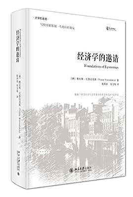 经济学的邀请.pdf