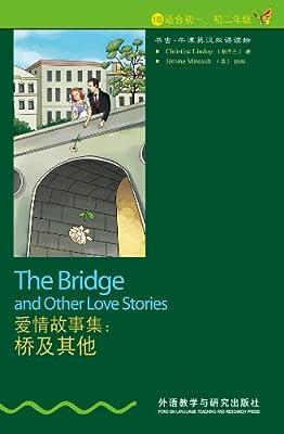 爱情故事集:桥及其他.pdf