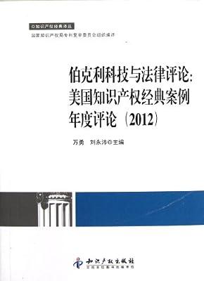 知识产权经典译丛•伯克利科技与法律评论:美国知识产权经典案例年度评论.pdf