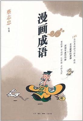 漫画成语.pdf