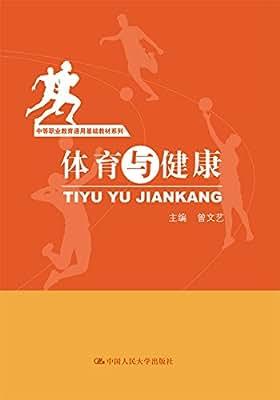体育与健康/中等职业教育通用基础教材系列.pdf