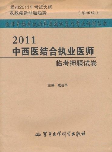医师资格考试历年真题纵览与考点评析丛书 2011中西医结合执业医师