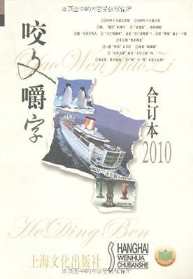 咬文嚼字.pdf