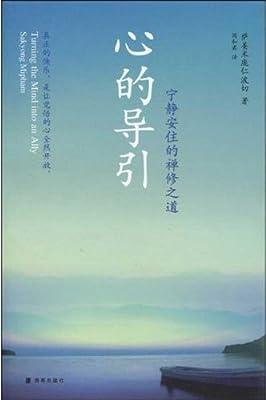 心的导引:宁静安住的禅修之道.pdf