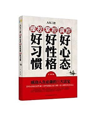 人生三控:调控好心态,掌控好性格,操控好习惯.pdf