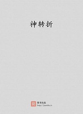 想想·1402副刊-神转折.pdf