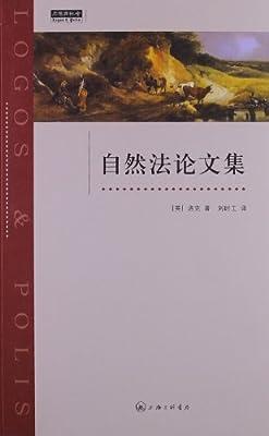 自然法论文集.pdf